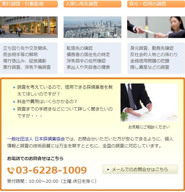 鳥取県の調査なら - 日本探偵業...